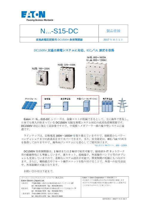 直流高電圧回路用 DC1500V負荷開閉器 N...-S15-DC