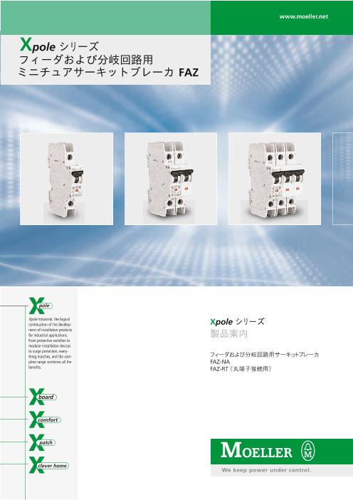 フィーダおよび分岐回路用 ミニチュアサーキットブレーカ FAZ Xpoleシリーズ