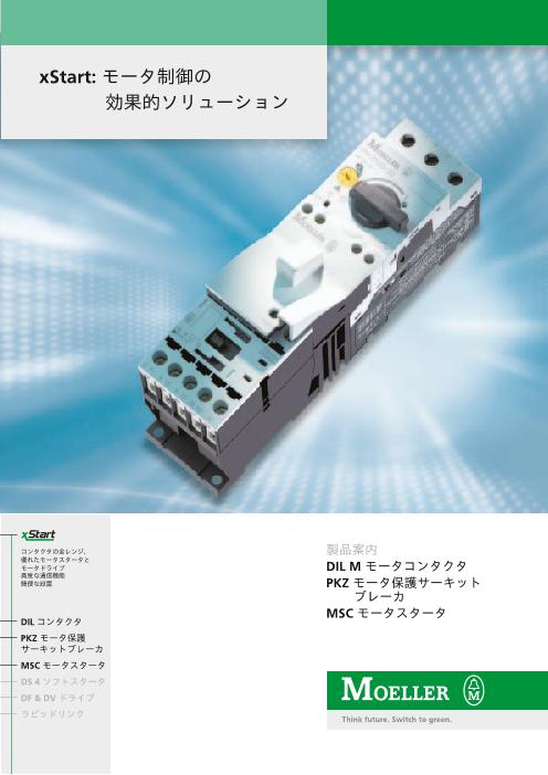 【xStart】DIL M モータコンタクタ PKZ モータ保護サーキットブレーカ MSC モータスタータ