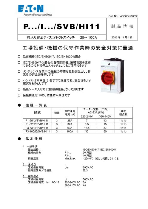 箱入り安全ディスコネクトスイッチ 25~100A P.../I.../SVB/HI11