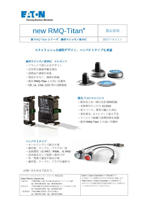 新RMQ-Titanシリーズ操作スイッチ/表示灯