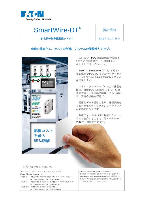 次世代の制御盤配線システム SmartWire-DT