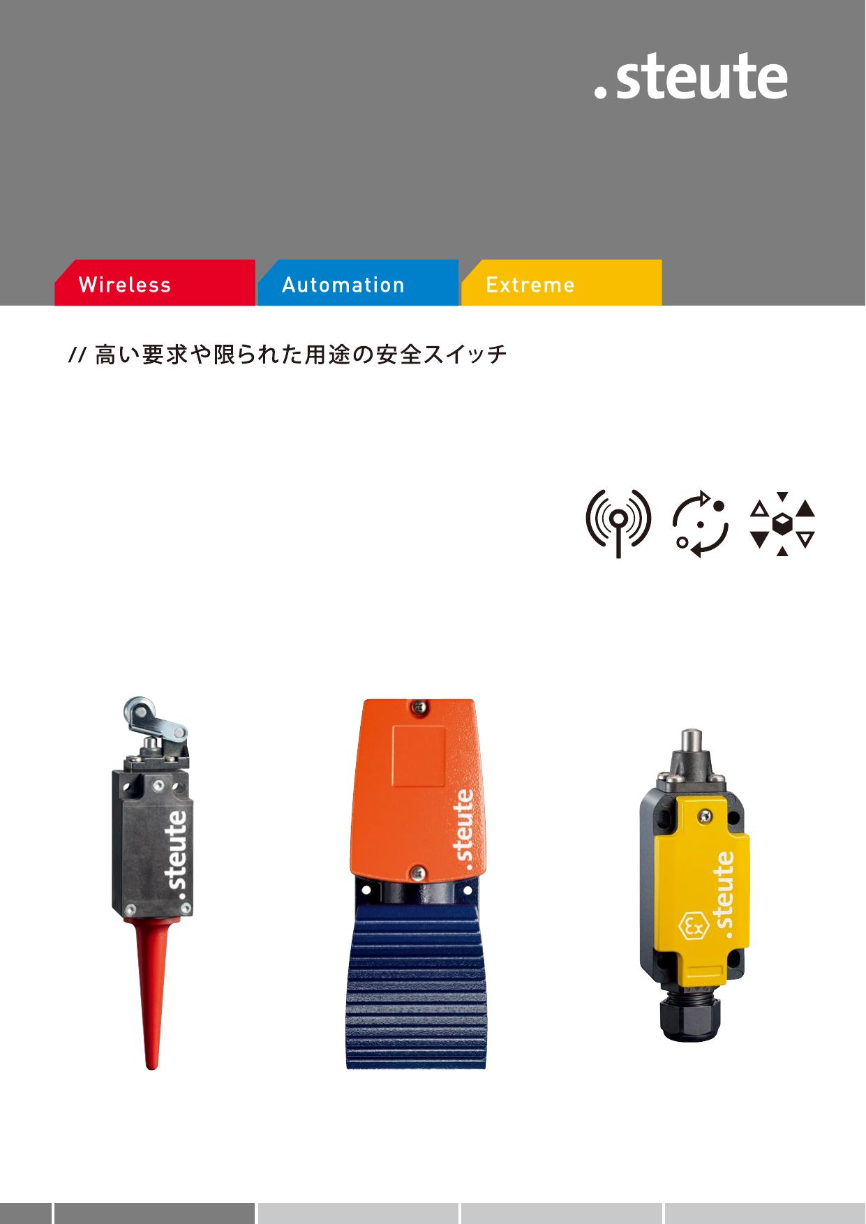 過酷な環境に適した安全スイッチ 総合カタログ