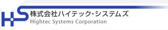 株式会社ハイテック・システムズ