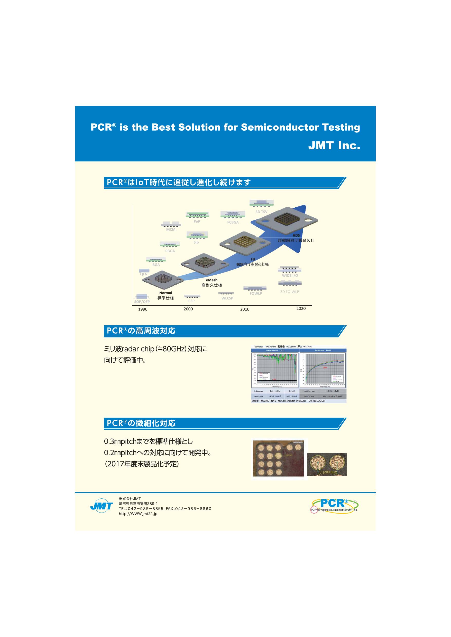 5G対応 低インダクタンスで高歩留まり検査を実現するPCRゴムシート