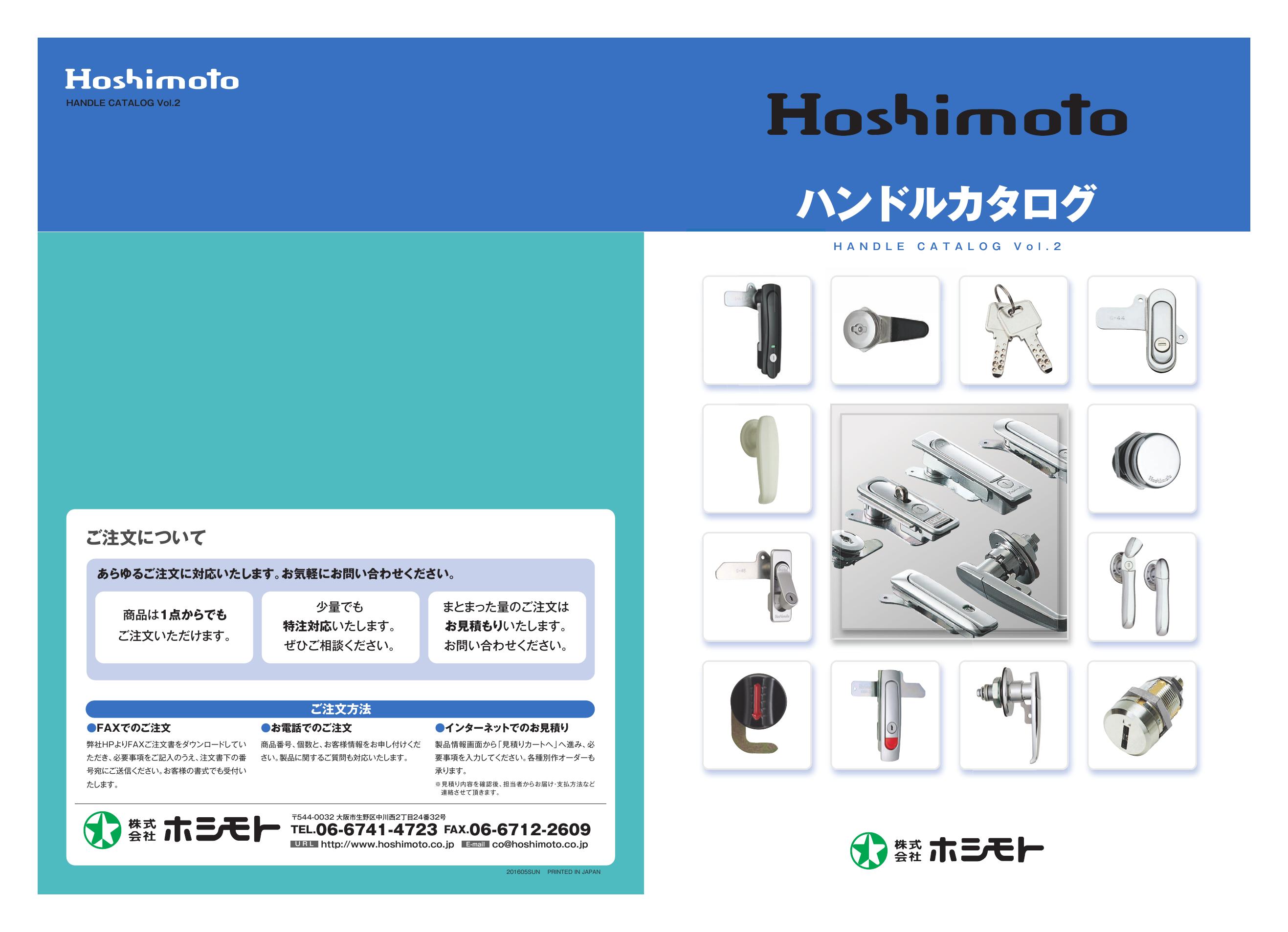 ホシモト ハンドルカタログVol.2