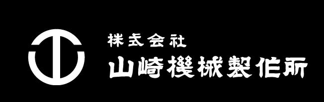 株式会社山崎機械製作所