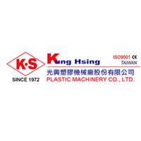 クンシンプラスチック加工機械装置(KUNG HSING)