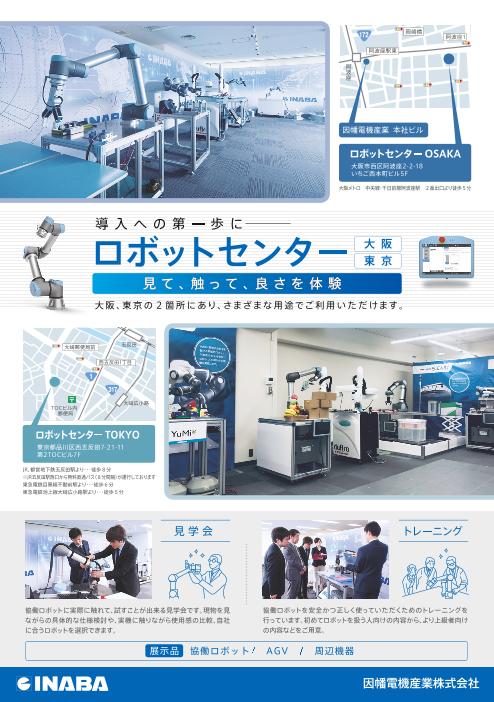 電機 会社 因幡 産業 株式 因幡電機産業(株)【9934】:株主優待