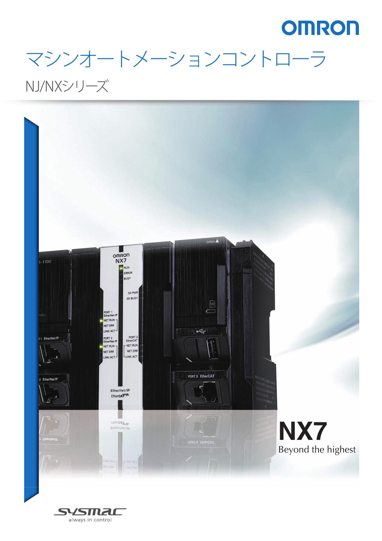 NJ/NXコントローラカタログ