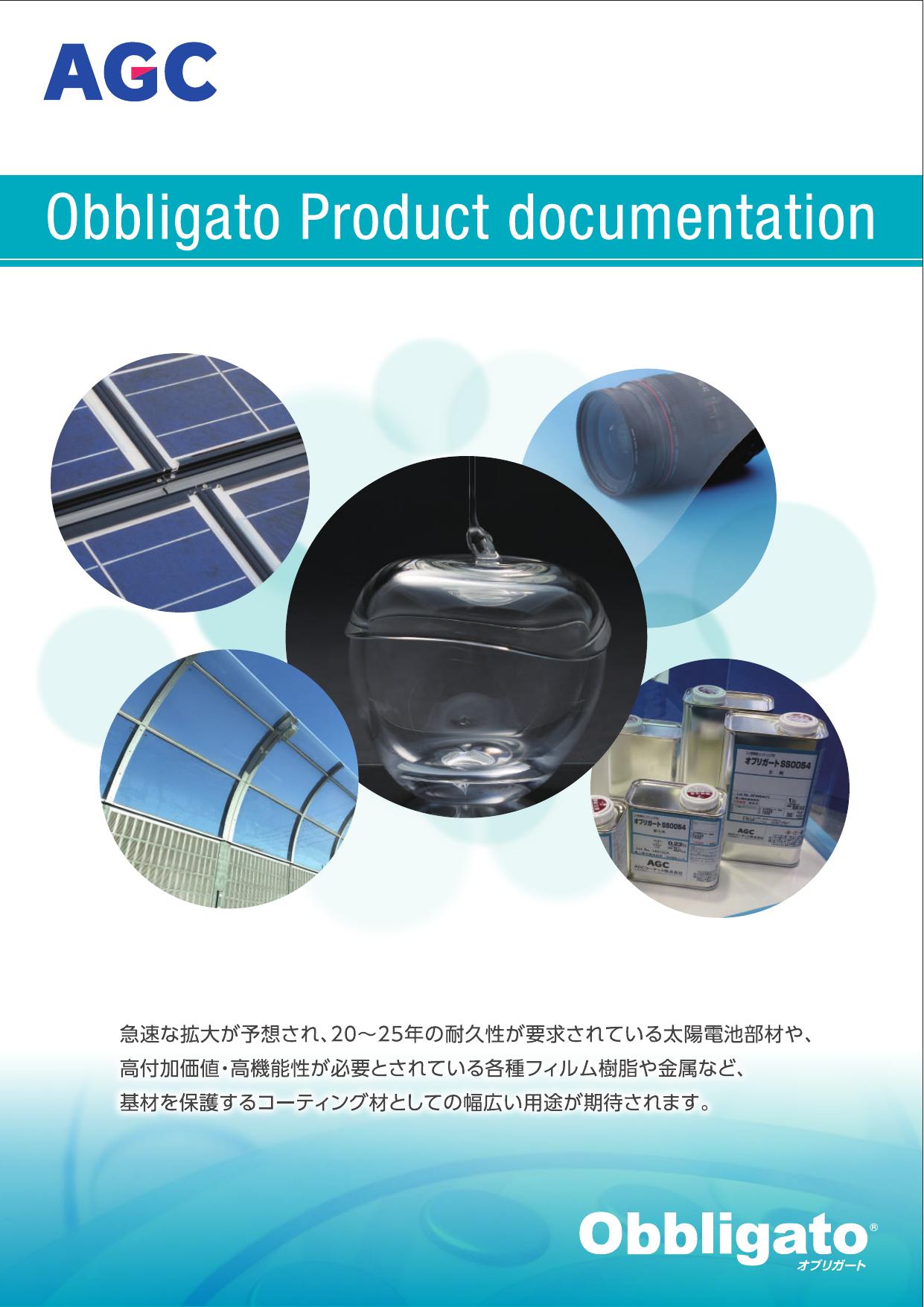 フッ素樹脂コーティング材「オブリガート」カタログ
