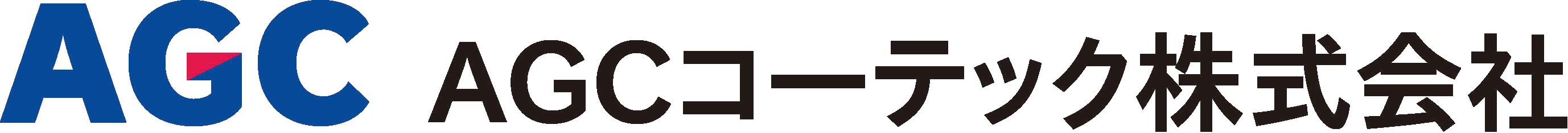 AGCコーテック株式会社