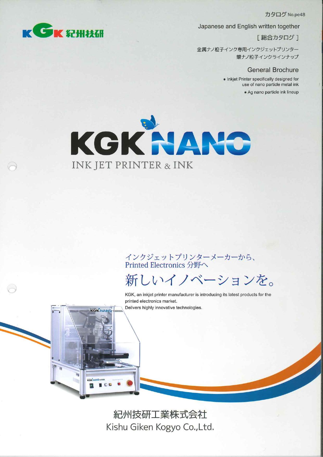 インクジェットプリンター/銀ナノインク 総合カタログ