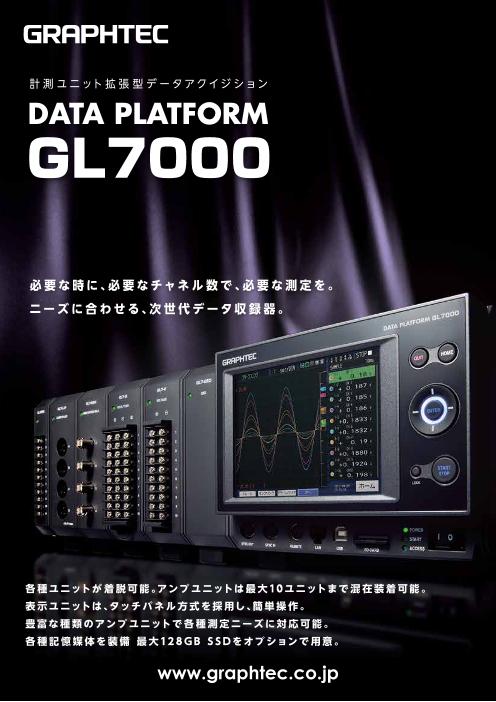 DATA PLATFORM GL7000