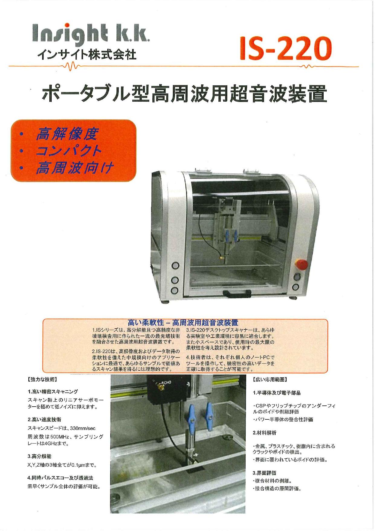 ポータブル型高周波用超音波装置