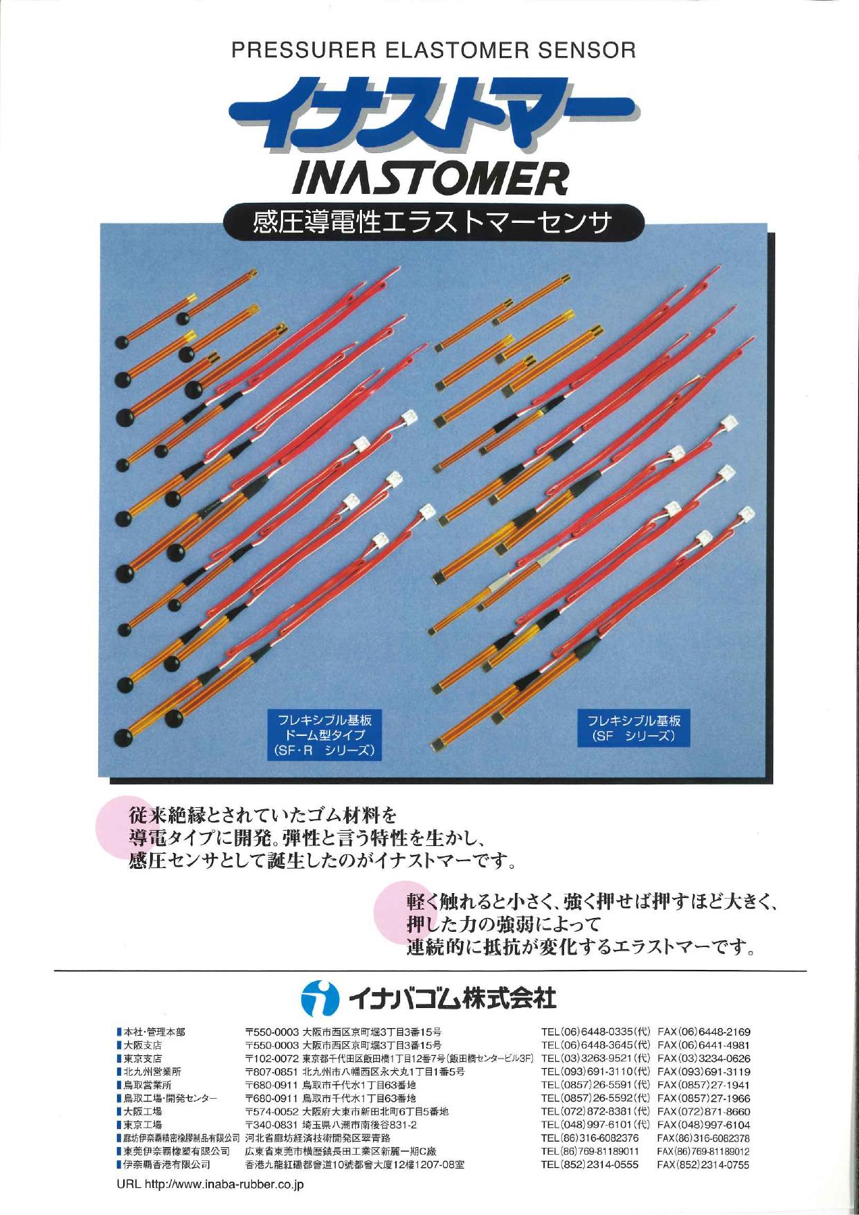 感圧導電性ゴムセンサ イナストマーSFシリーズ/SF-Rシリーズ