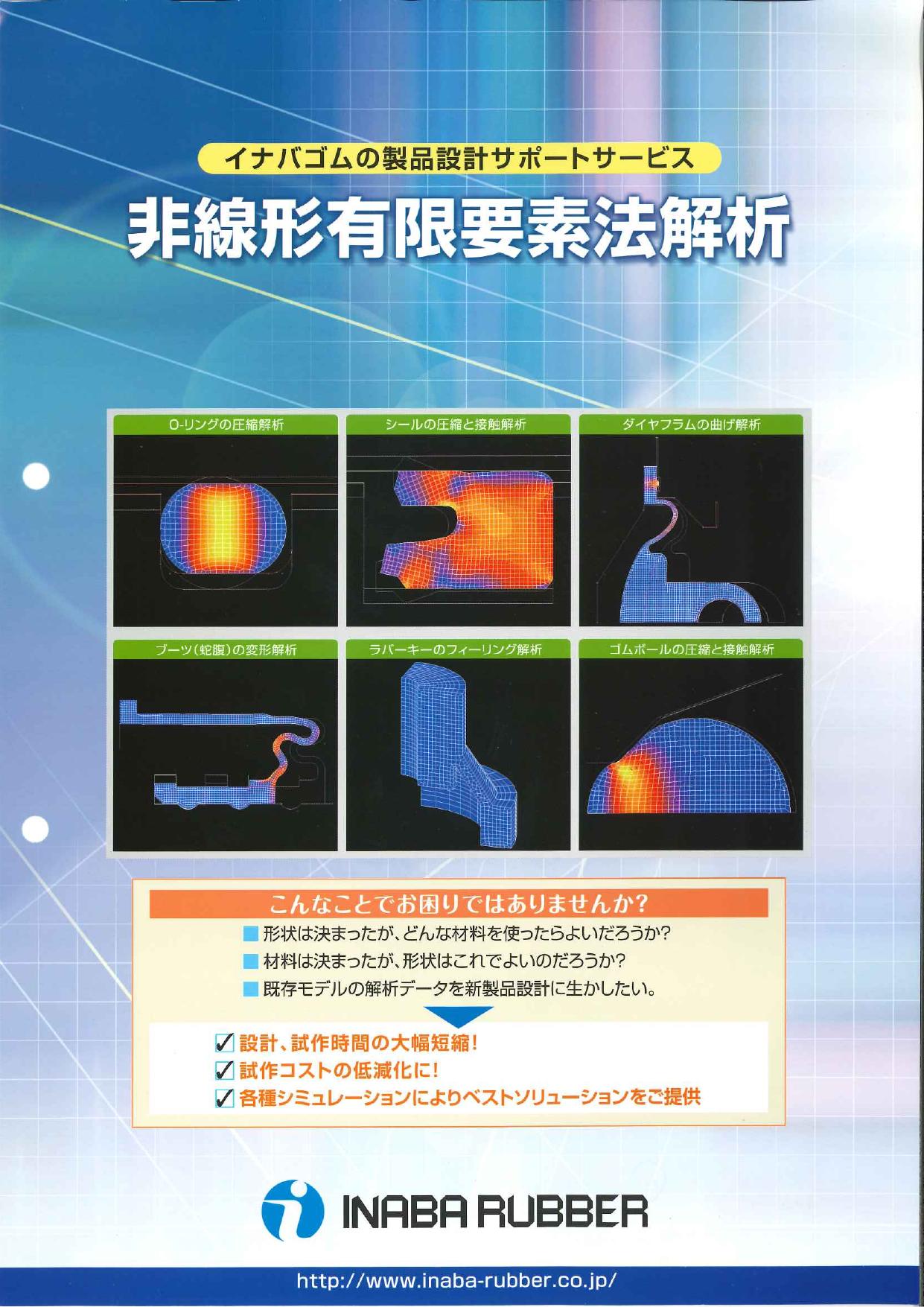 イナバゴムの製品設計サポートサービス FEM解析システム(非線形有限要素法解析)