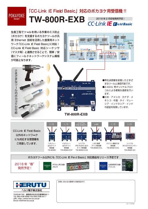 [新商品]CC-Link IE Field Basic対応ポカヨケ用受信機TW-800R-EXB