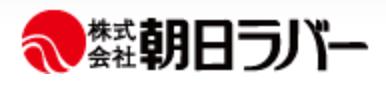 株式会社朝日ラバー