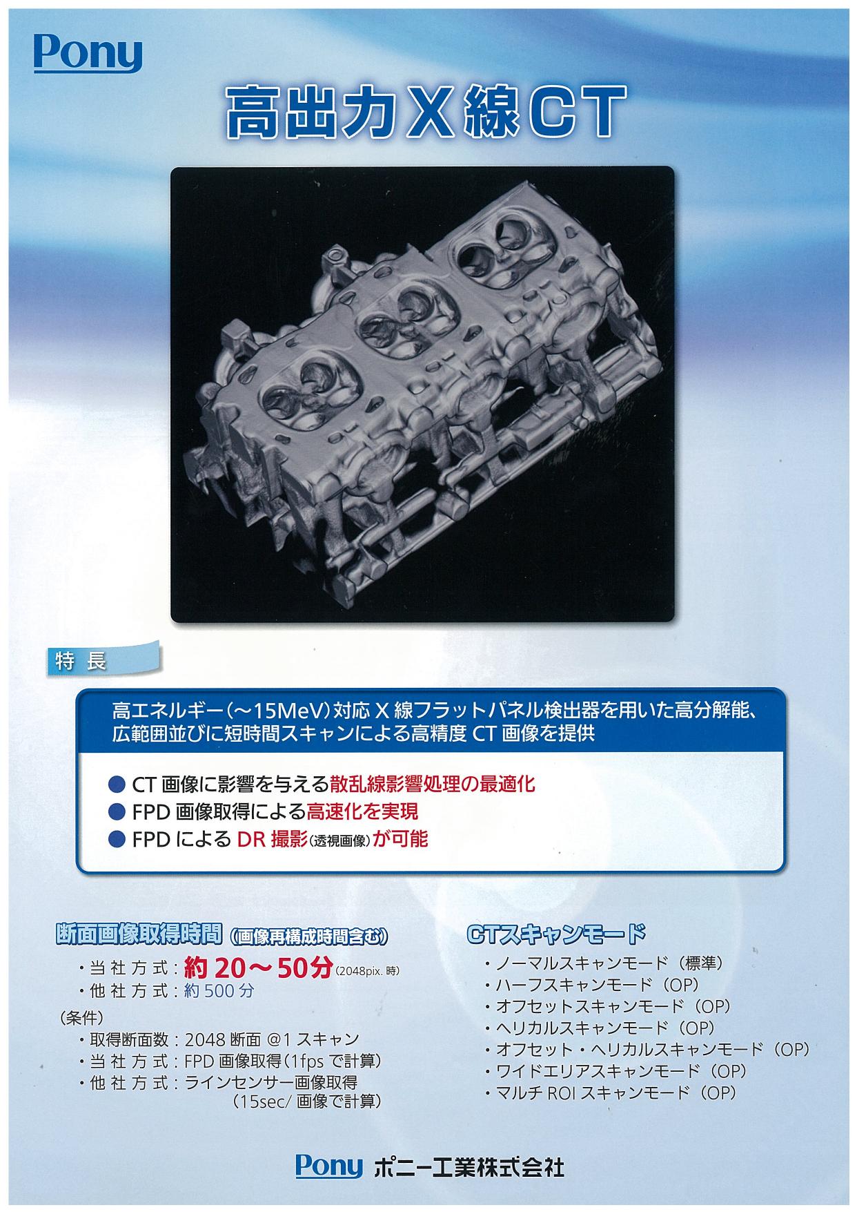 高出力X線CT(ポニー工業株式会...