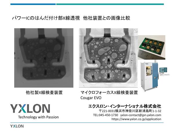 エクスロンCheetah EVOによる『パワーICのはんだ付け部X線透視 他社装置との画像』比較事例