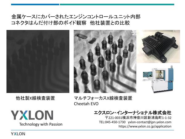 エクスロンCheetah EVOによる『金属ケースにカバーされたエンジンコントロールユニット内部コネクタはんだ付け部のボイド観察』 他社装置との比較