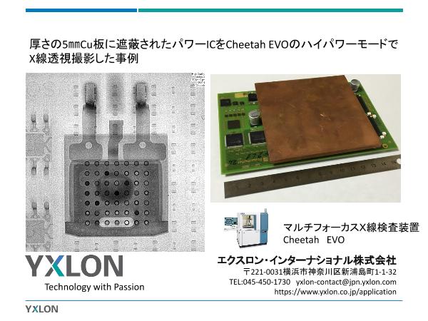 エクスロンCheetah EVOによる『厚さの5㎜Cu板に遮蔽されたパワーICをCheetah EVOのハイパワーモードでX線透視撮影した事例』