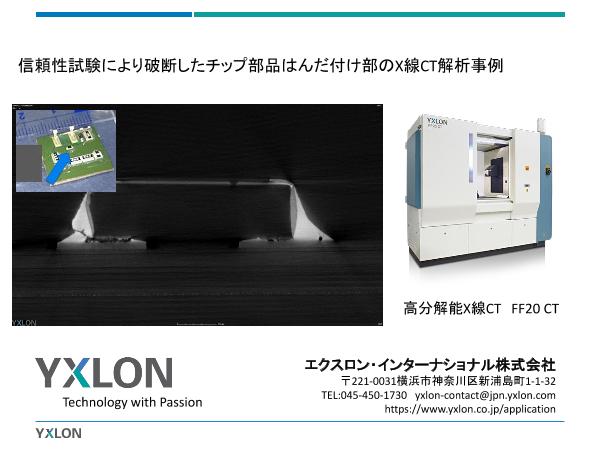 エクスロン FF20による『信頼性試験により破断したチップ部品はんだ付け部のX線CT解析』事例