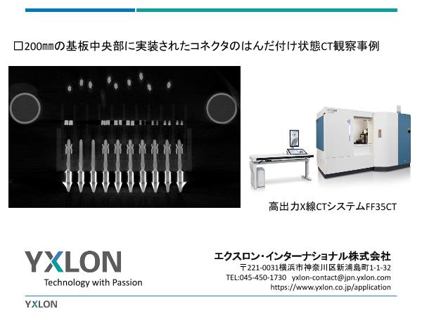 エクスロンFF35による『200㎜の基板中央部に実装されたコネクタのはんだ付け状態CT観察』事例