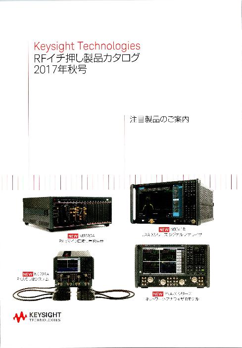 RFイチ押し製品カタログ 2017年秋号【アナライザ・信号発生器】