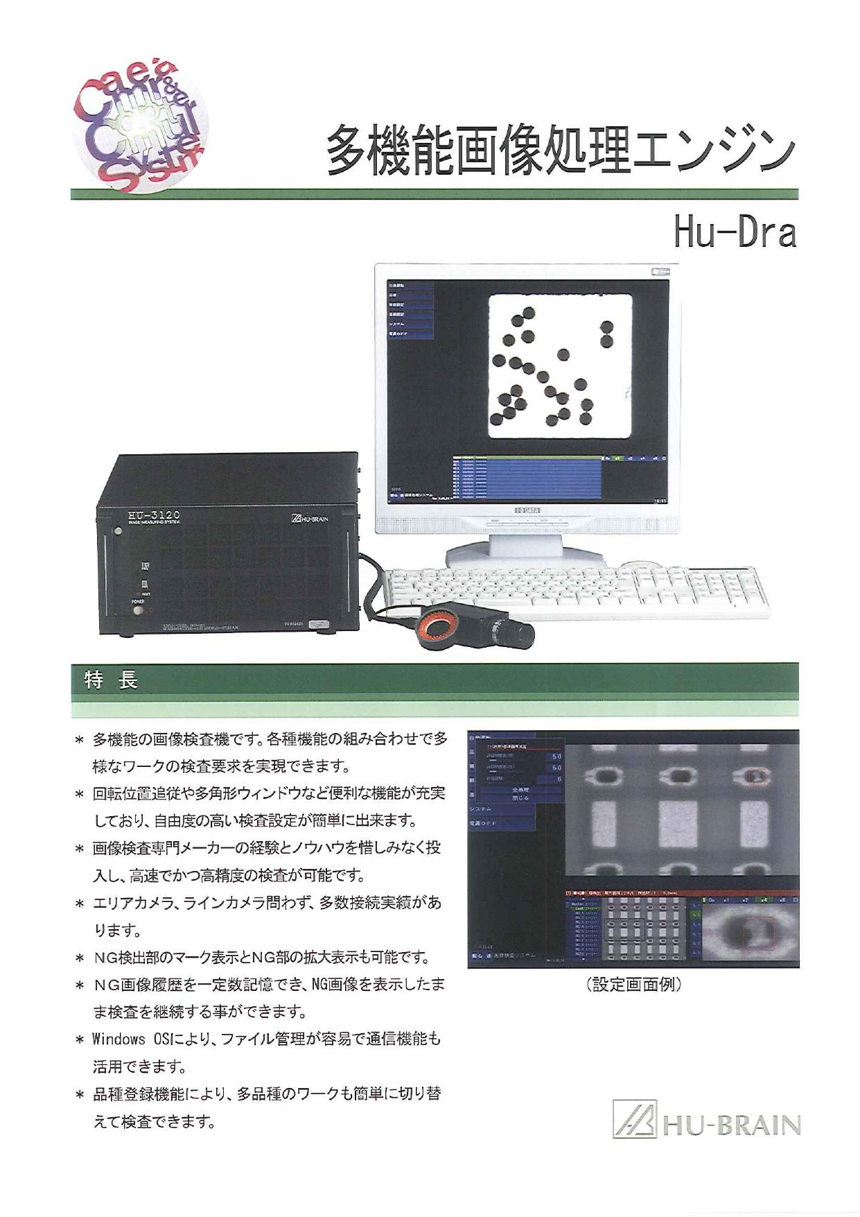 多機能外観検査機 Hu-Dra