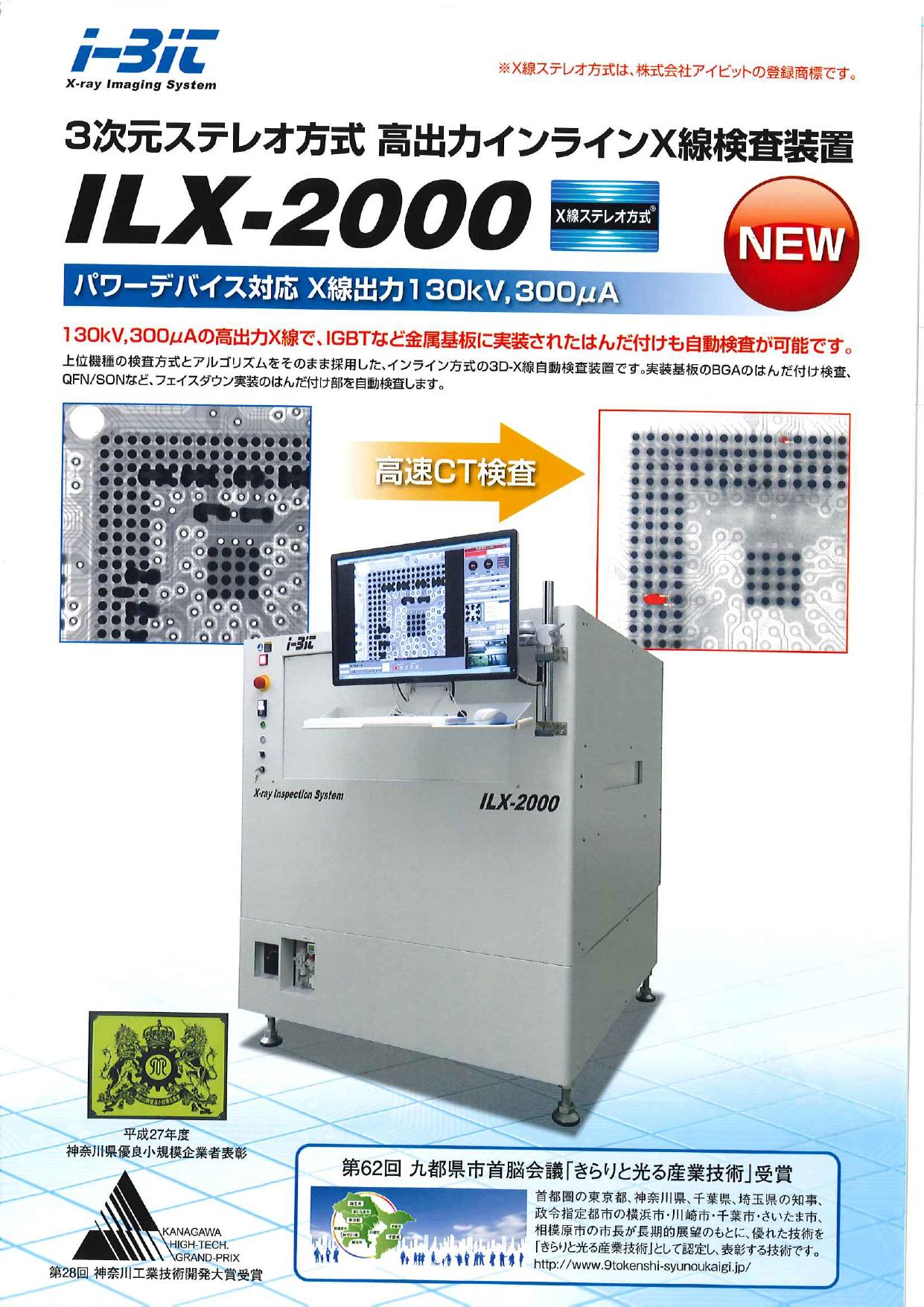3次元ステレオ方式 高出力インラインX線検査装置 ILX-2000(株式会社アイビット)のカタログ無料ダウンロード|製造業向けカタログポータル Aperza Catalog(アペルザカタログ)                                                    3次元ステレオ方式 高出力インラインX線検査装置 ILX-2000