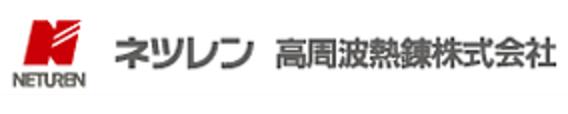 高周波熱錬株式会社