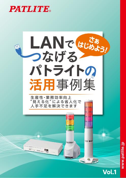 さぁ はじめよう!LANでつなげるパトライトの活用事例集