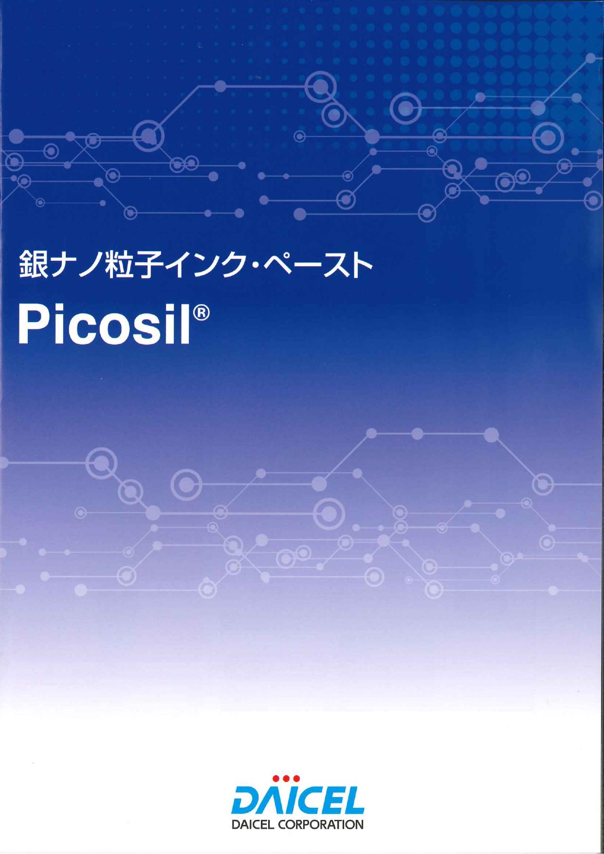銀ナノ粒子インク・ペースト Picosil(R)