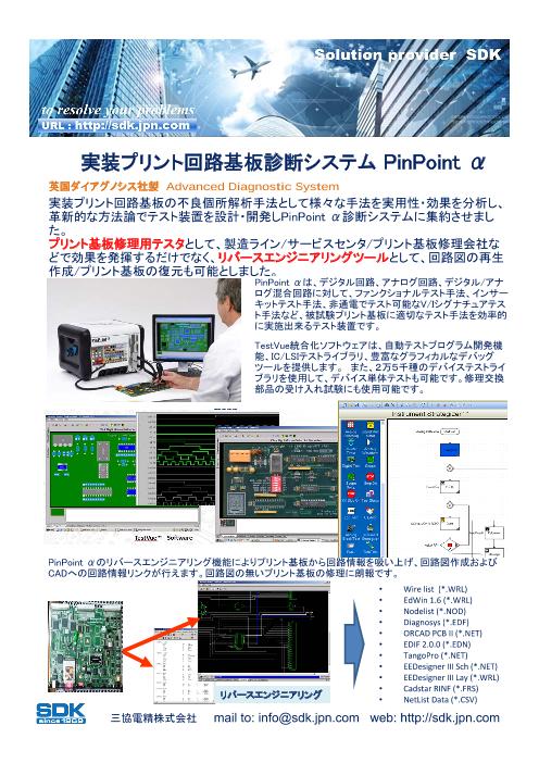 PinPoint プリント基板不良解析修理用テスタ