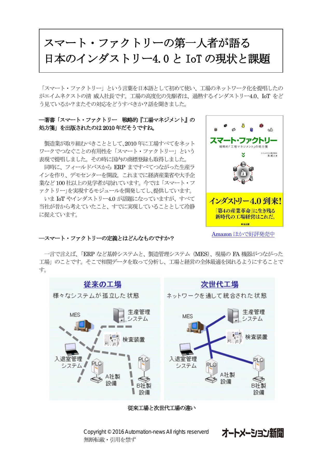 スマートファクトリーの第一人者が見る日本のインダストリー⒋0とIoT