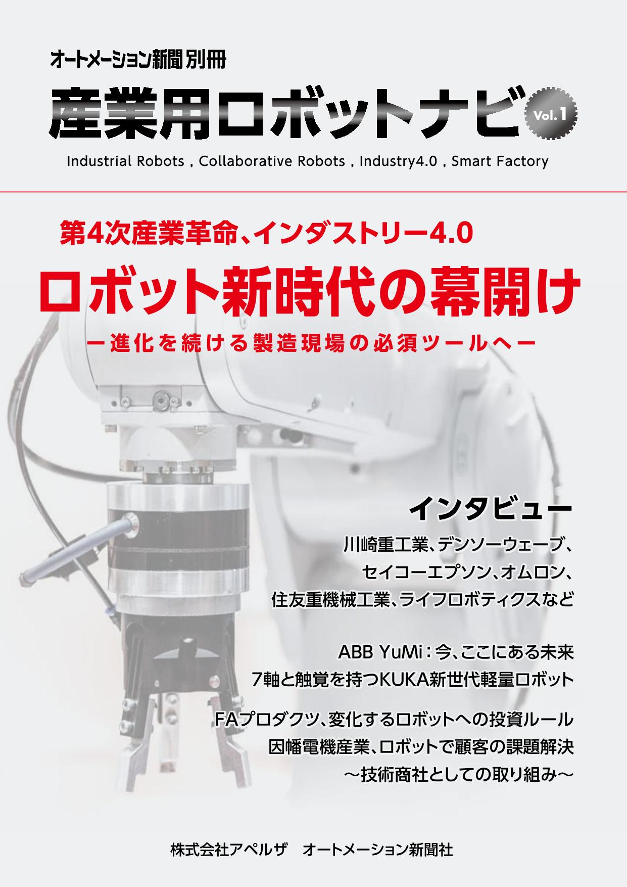 産業用ロボットナビ Vol.1 ダイジェスト版