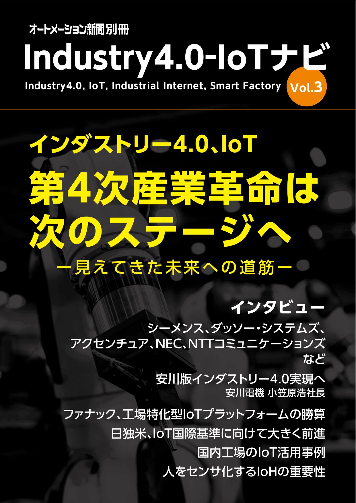 Industry4.0・IoTナビVol.3ダイジェスト版