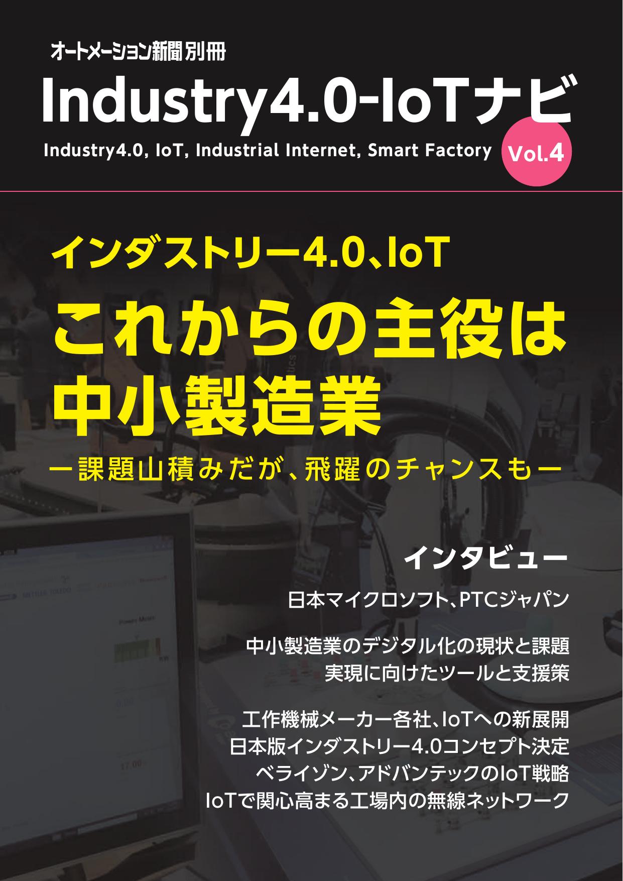Industory4.0・IoTナビVol.4 ダイジェスト版