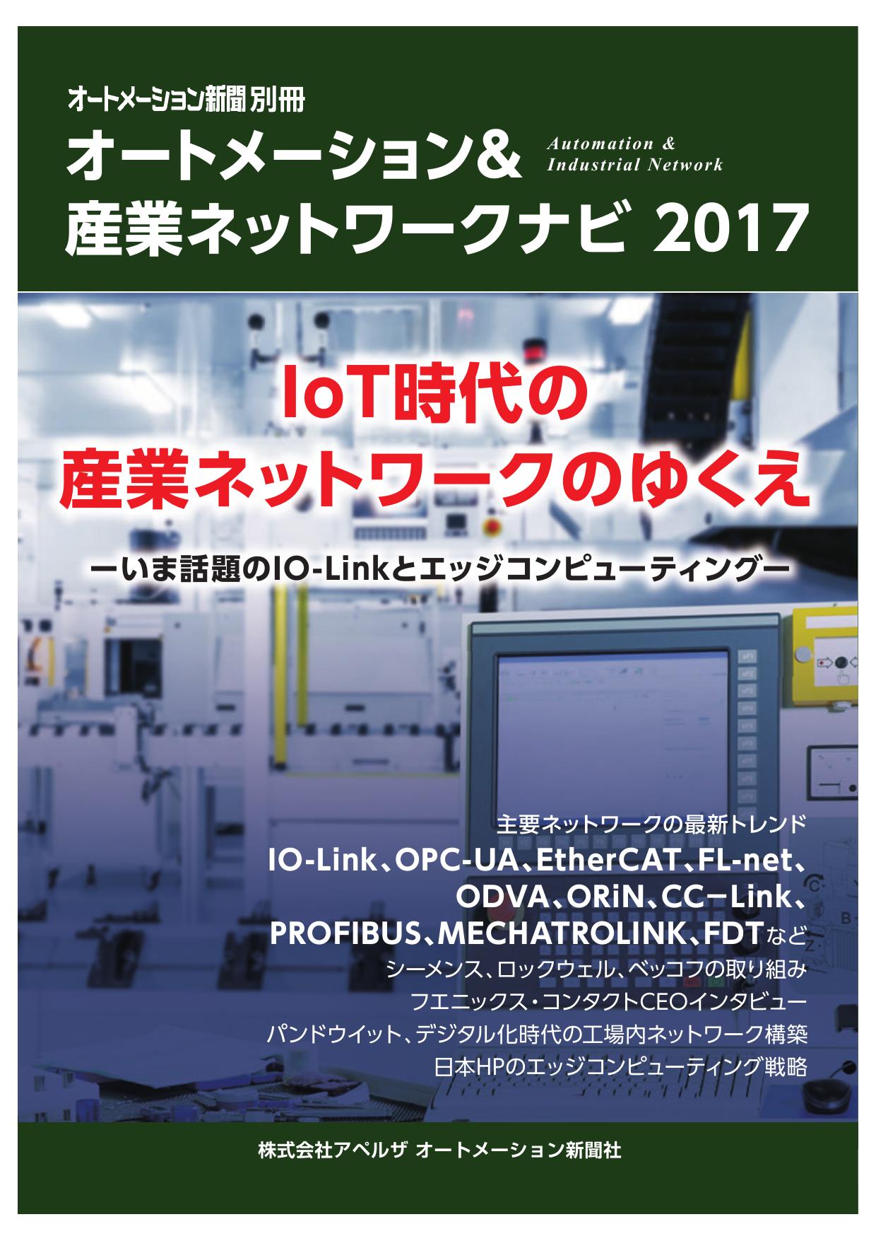オートメーション&産業ネットワークナビ 2017 ダイジェスト版