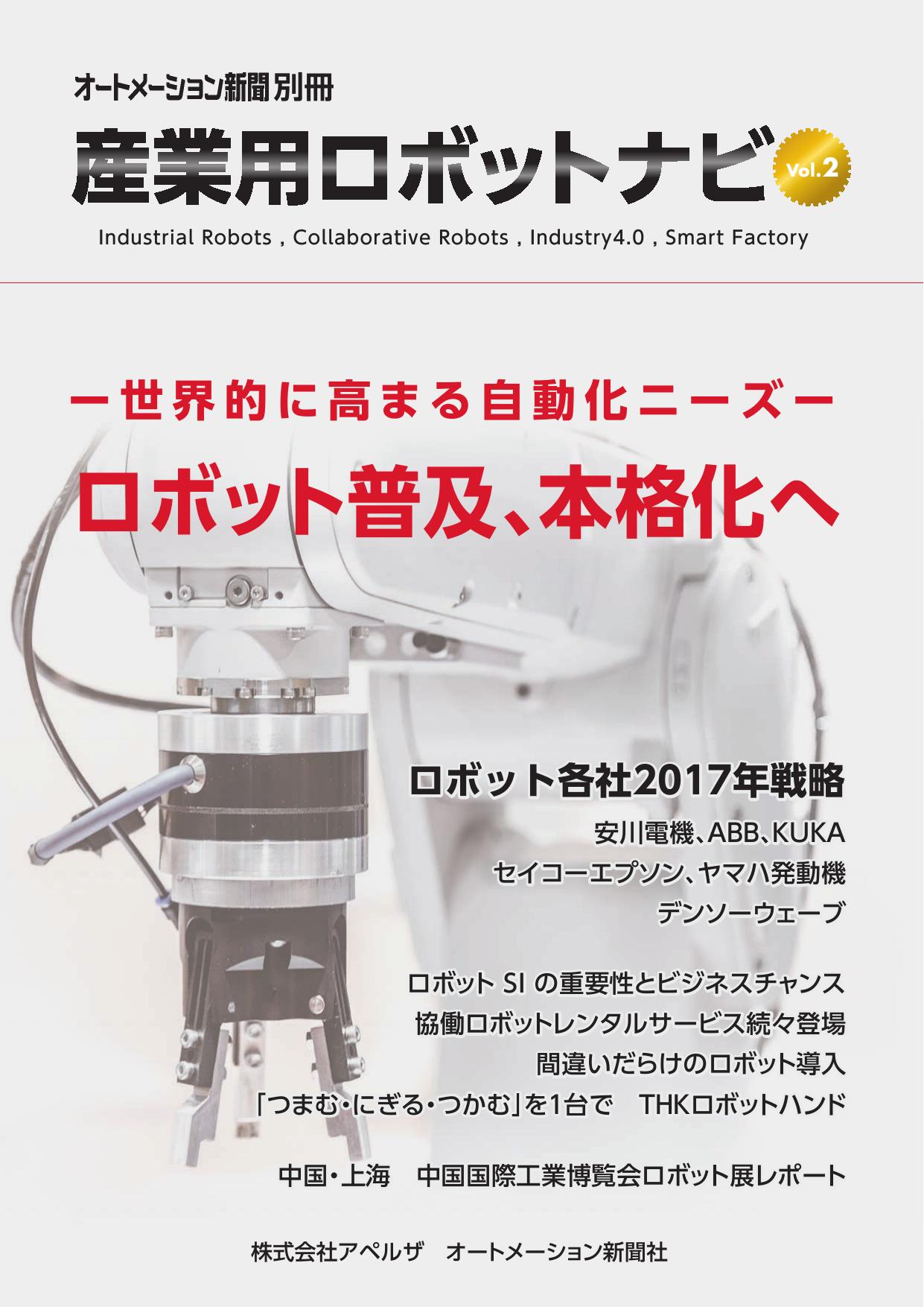 産業用ロボットナビ Vol2 ダイジェスト版