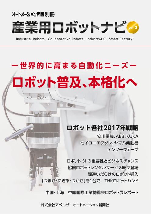 ロボット普及、本格化へ「産業用ロボットナビ」Vol.2【完全版】