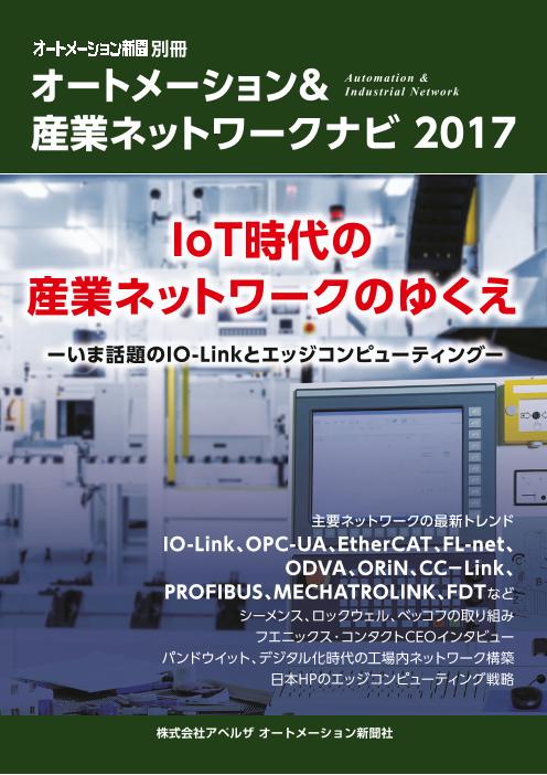 最新情報満載!「オートメーション&産業ネットワークナビ 2017」【完全版】