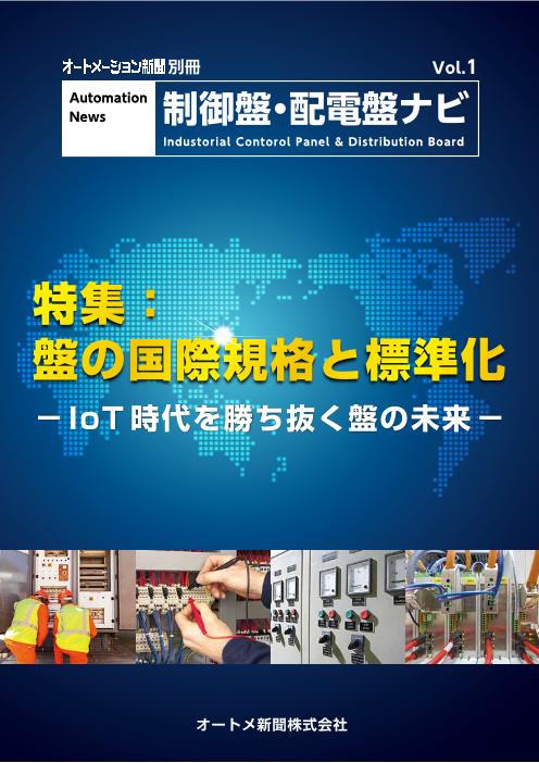 盤の国際規格と標準化「制御盤・配電盤ナビ」Vol.1【完全版】