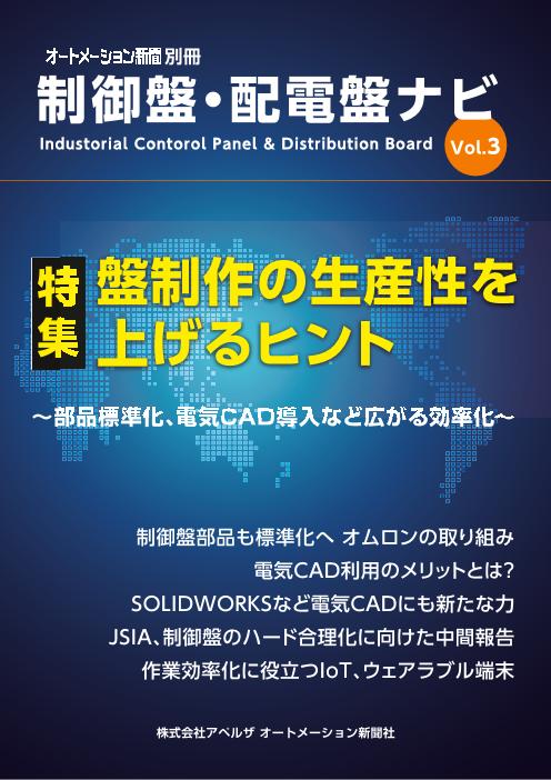 盤制作の生産効率化を「制御盤・配電盤ナビ」Vol.3【完全版】
