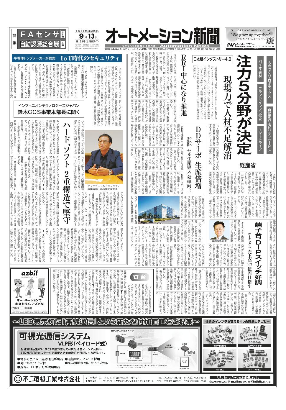 2017年9月13日発行 オートメーション新聞