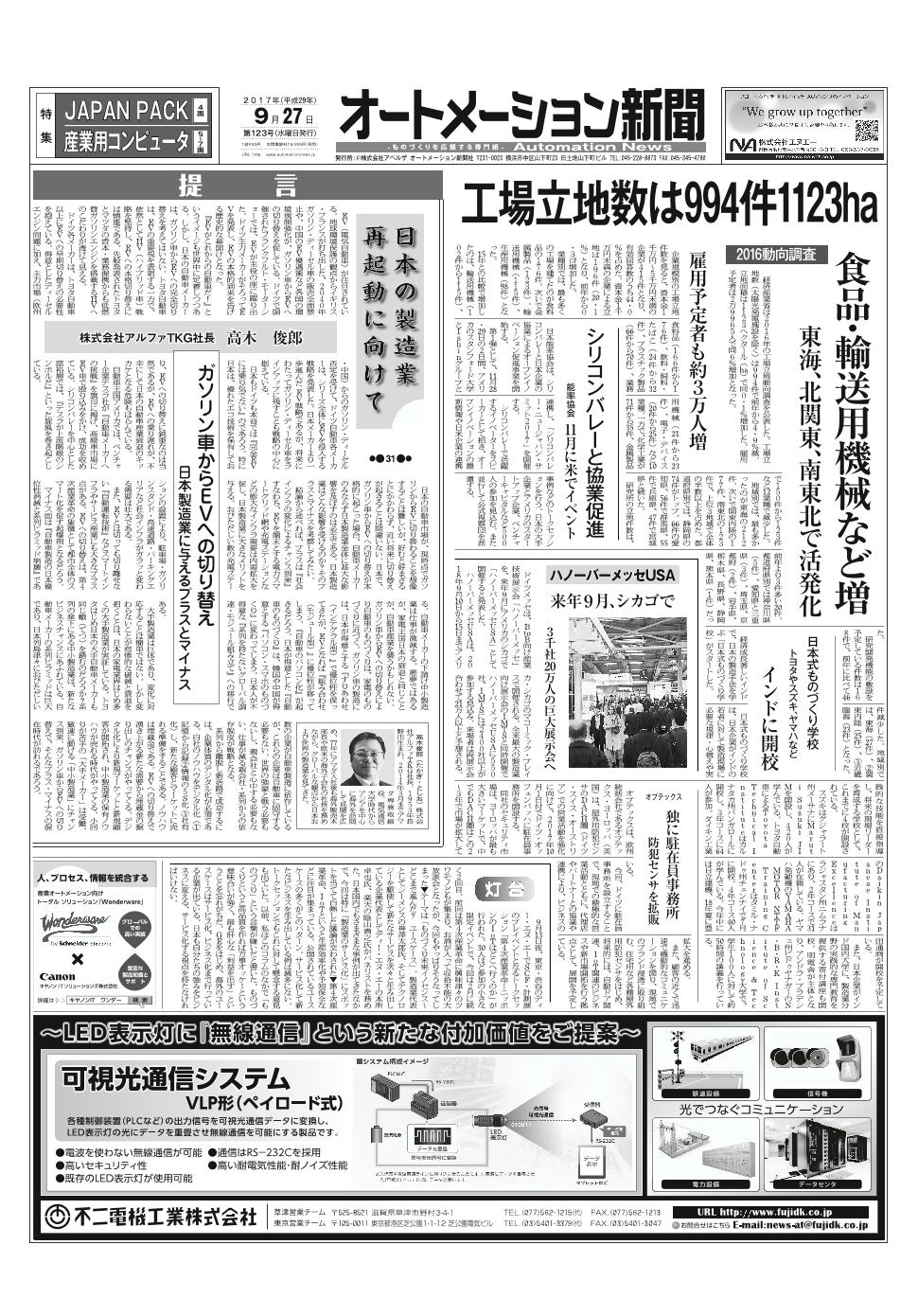 2017年9月27日発行 オートメーション新聞