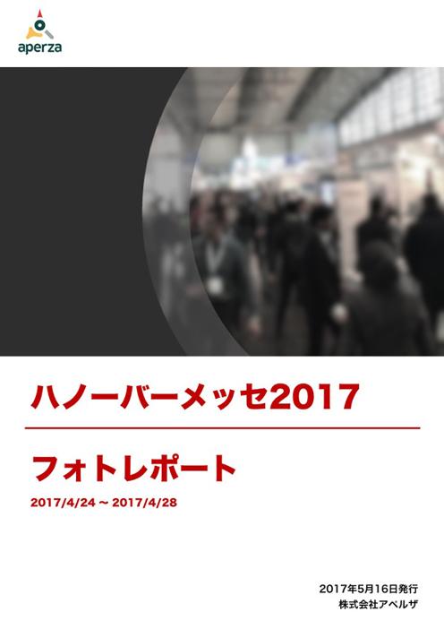 ハノーバーメッセ2017 フォトレポート