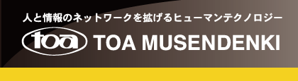 東亜無線電機株式会社